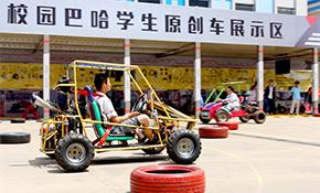 云南万通巴哈总决赛,汽车文化节开幕式