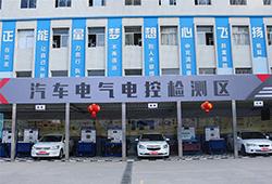 汽车电气电控检测区