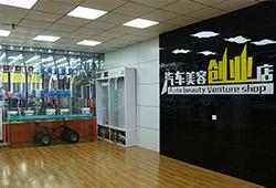 U乐国际娱乐创业店