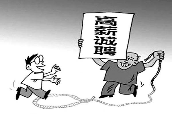 就业圈套防不胜防.jpg