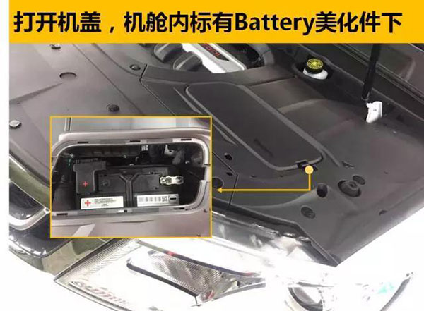 蓄电池位置.jpg