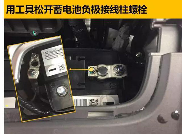 松开蓄电池负极线.jpg