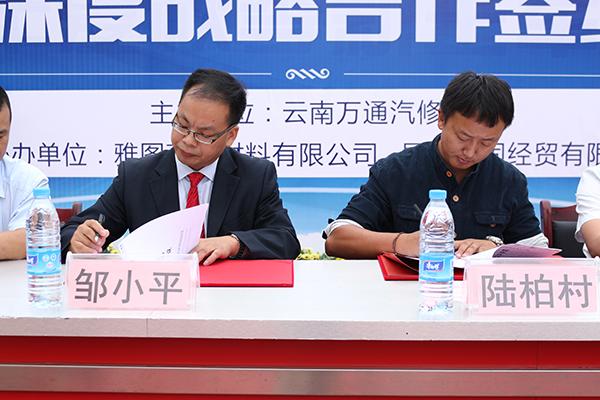 云南万通联合两家企业签订校企战略合作协议.jpg