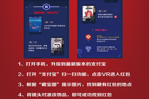 AR实景红包使用攻略.jpg