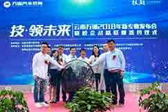 技·领未来——云南万通2018年新专业发布会盛大启动