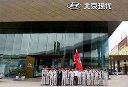 同学们在北京现代4s店的合影。