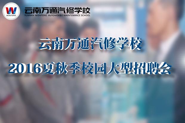 2016夏秋季校园招聘会,梦想,即刻启程!
