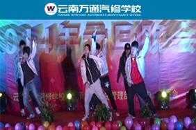 云南万通汽修学校元旦晚会--学子大跳杰克逊舞蹈