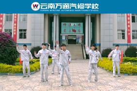 云南万通汽修学校版的《小苹果》