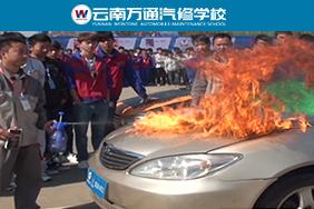 云南万通汽修学校——体验式教学