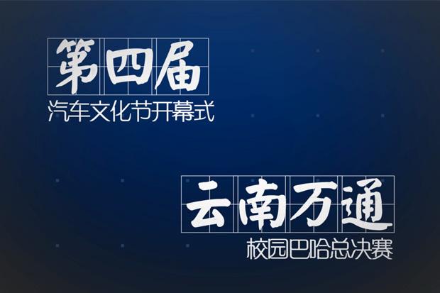 第四届汽车文化节开幕式——第一季巴哈总决赛