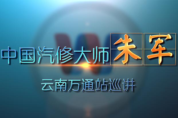 16年中国汽修大师朱军巡讲——云南万通站
