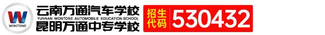 云南万通汽修培训学校