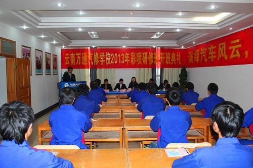 云南万通汽修学校开班典礼气氛热烈
