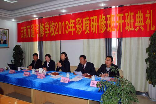 云南万通汽修学校开班典礼受到了学校领导的高度关注